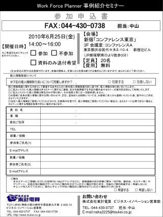 Work Force Planner 事例紹介 セミナー