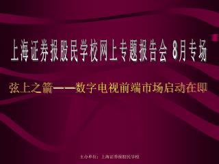 上海证券报股民学校网上专题报告会 8 月专场