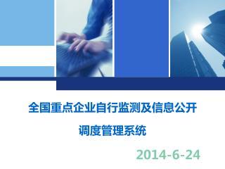 全国重点企业自行监测及信息公开 调度管理系统 2014-6-24
