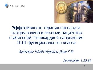 Академик НАМН Украины Дзяк Г.В.