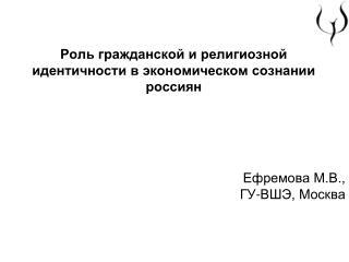 Роль гражданской и религиозной идентичности в экономическом сознании россиян