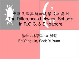 中華民國與新加坡學校之異同 The Differences between Schools in R.O.C. & Singapore