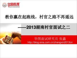 教你赢在起跑线,村官之路不再遥远 —— 2013 湖南村官面试之二