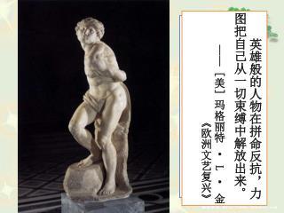 《 被缚的奴隶 》 作者 (意)米开朗基罗 创作于 1513 - 1515 年间 现藏于卢浮宫