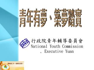 行政院青年輔導委員會 National Youth Commission , Executive Yuan
