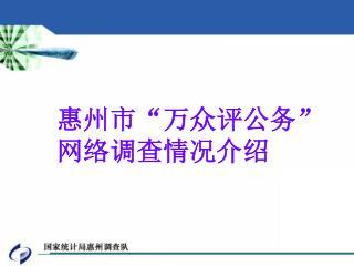 """惠州市 """" 万众评公务 """" 网络调查情况介绍"""