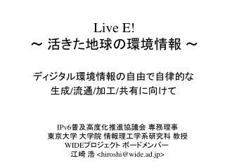 Live E! ~ 活きた地球の環境情報 ~