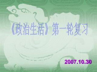 2007.10.30