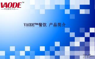 VAODE TM 餐饮 产品简介
