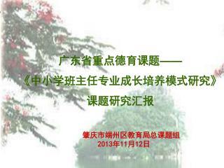 肇庆市端州区教育局总课题组 2013年11月12日