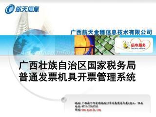 广西壮族自治区国家税务局 普通发票机具开票管理系统