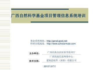 广西自然科学基金项目管理信息系统培训