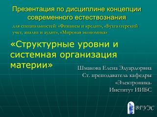 Презентация по дисциплине концепции современного естествознания