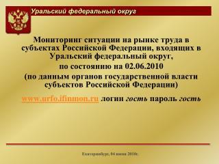 Екатеринбург, 0 4 июня 2010г.