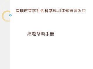 深圳市哲学社会科学规划课题管理系统