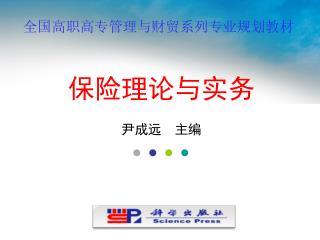 全国高职高专管理与财贸系列专业规划教材