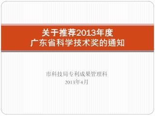 关于推荐 2013 年度 广东省科学技术奖的通知