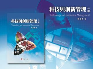 科技與創新管理 第一章 技術意義與特性
