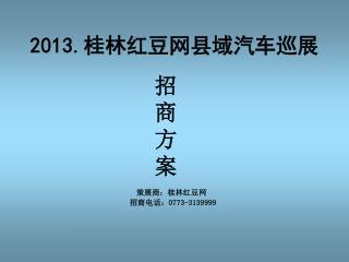 2013 . 桂林 红豆网县域 汽车巡展