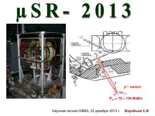 µSR- 2013