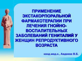 канд.мед.н., Авдеева В.Б.
