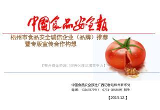 中国食品安全报社广西记者站 梧州联系处 电话 : 13367873911 0774-3855089 林生