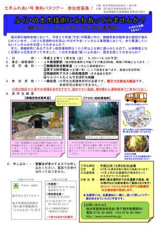 主催 福井県建設技術協会 ・ 福井県
