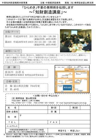 主催:中部経済産業局   実施 :(社)発明協会富山県支部