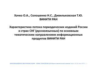 Критерии отбора российских журналов для РЖ/БД ВИНИТИ включают: