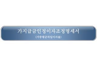 가지급금인정이자조정명세서 ( 가중평균차입이자율 )