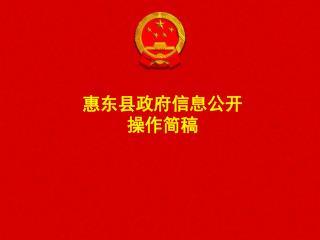 惠东县政府信息公开 操作简稿
