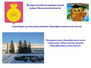 Воскресенский муниципальный район Московской области