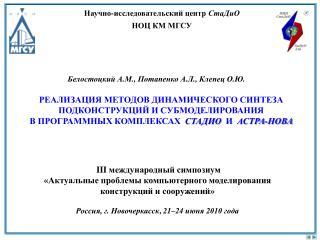 Научно-исследовательский центр СтаДиО НОЦ КМ МГСУ