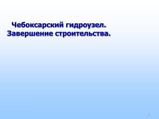 Общие сведения о Чебоксарском гидроузле