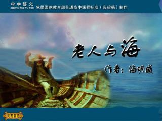 课文节选的是老人与鲨鱼搏斗的情景,是小说临近结尾的部分,也是小说情节的高潮,约占全书的六分之一。