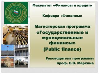 Факультет «Финансы и кредит» Кафедра «Финансы» Магистерская программа