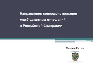 Направления совершенствования межбюджетных отношений в Российской Федерации