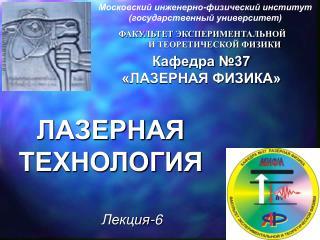 Кафедра №37 «ЛАЗЕРНАЯ ФИЗИКА»