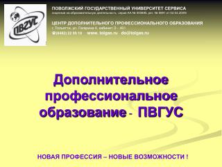 Дополнительное профессиональное образование - ПВГУС