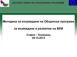 Методика за изграждане на Общинска програма за въвеждане и развитие на ВЕИ София – Княжевац