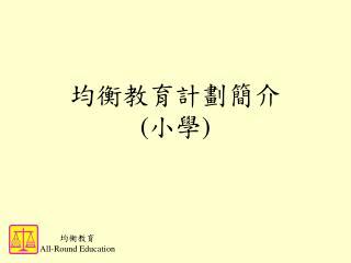 均衡教育計劃簡介 ( 小學 )