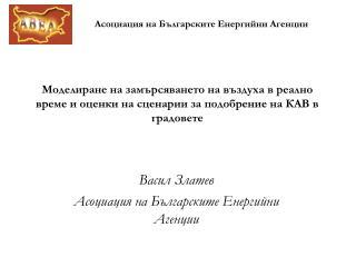Васил Златев Асоциация на Българските Енергийни Агенции