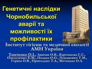 Генетичні наслідки Чорнобильської аварії та можливості їх профілактики