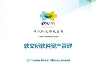 软交所软件资产管理