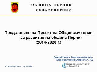 Представяне на Проект на Общинския план за развитие на община Перник ( 2014-2020 г. )