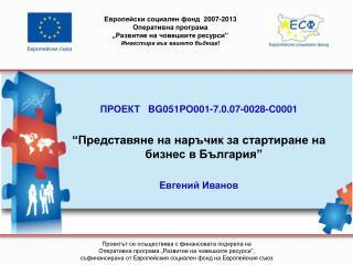 ПРОЕКТ BG051PO001-7.0.07-0028-C0001