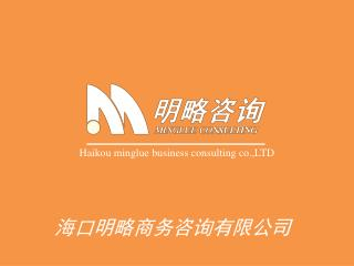 Haikou minglue business consulting co.,LTD