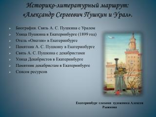Историко-литературный маршрут: «Александр Сергеевич Пушкин и Урал».