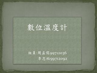 數位溫度計 組員 : 周孟儒 99712036 李忠柏 99712092
