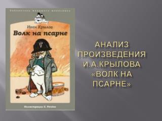 Анализ произведения И.А.Крылова « Волк на псарне »